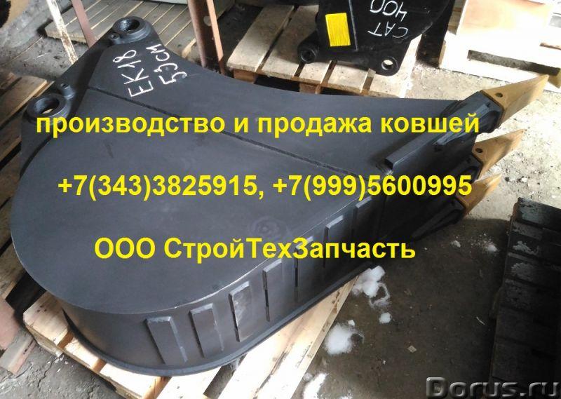 ЕК18 узкий ковш 500 мм купить - Запчасти и аксессуары - У нас вы можете купить узкий ковш 500 мм для..., фото 1
